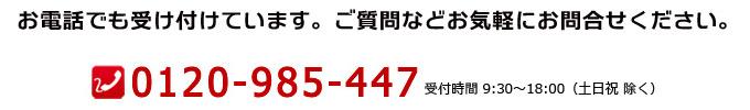 お電話でも受け付けています。ご質問などお気軽にお問合せください。