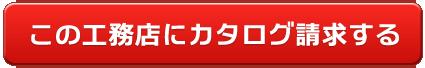 株式会社拓穂工務店にカタログ請求する